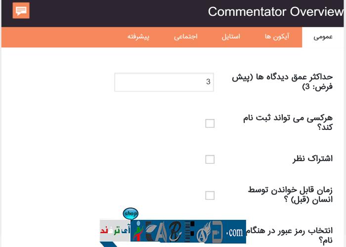 itarfand-1 افزونه Commentator برای حرفه ای کردن نظرات وردپرس