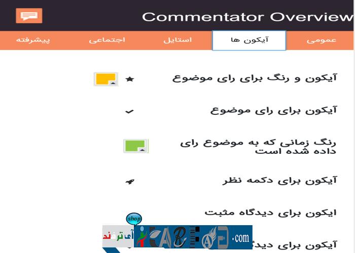 itarfand-5 افزونه Commentator برای حرفه ای کردن نظرات وردپرس