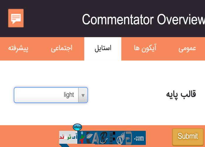 itarfand-6 افزونه Commentator برای حرفه ای کردن نظرات وردپرس