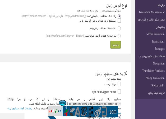 itarfand-12 افزونه WPML برای چند زبانه کردن سایت