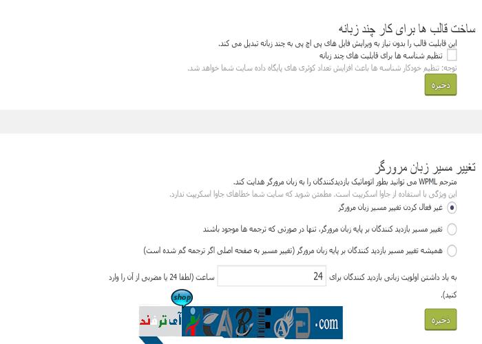 itarfand-17 افزونه WPML برای چند زبانه کردن سایت