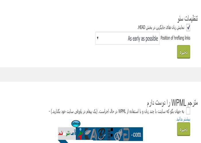 itarfand-18 افزونه WPML برای چند زبانه کردن سایت
