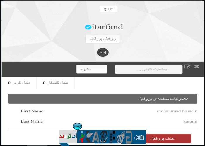 itarfand-42 افزونه UserPro برای عضویت حرفه ای وردپرس