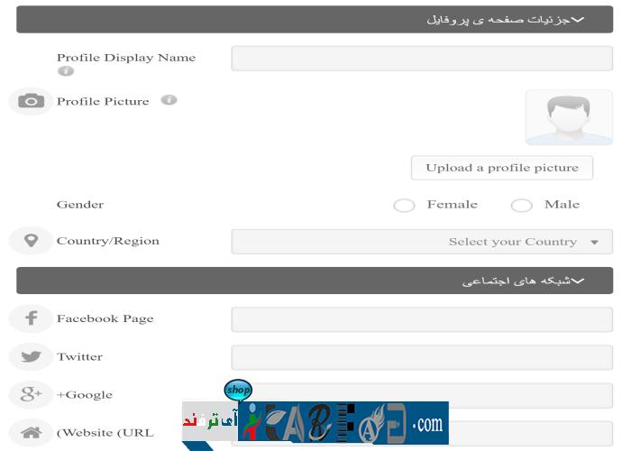 itarfand-44 افزونه UserPro برای عضویت حرفه ای وردپرس