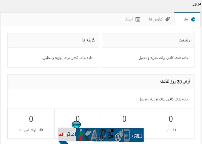 itarfand-shop-142-min افزونه Total Poll برای ایجاد نظرسنجی در وردپرس