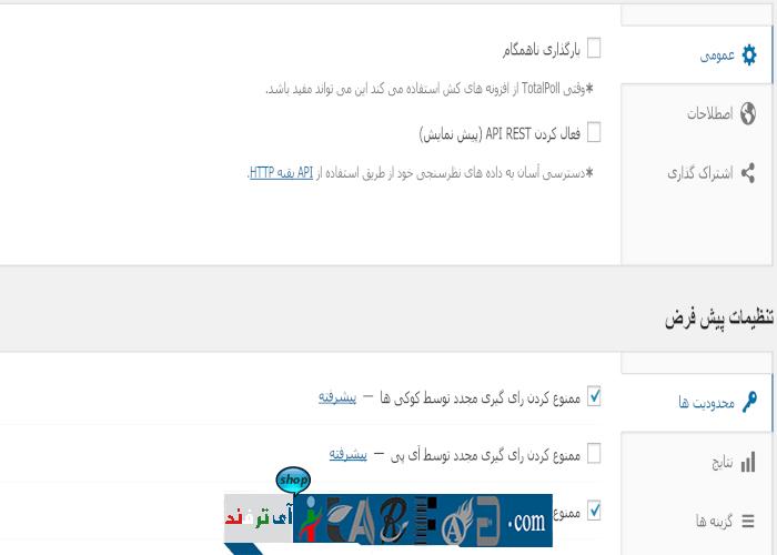 itarfand-shop-143-min افزونه Total Poll برای ایجاد نظرسنجی در وردپرس