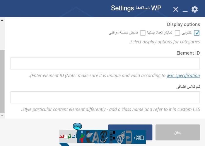 itarfand-shop-154-min افزونه Visual Composer برای صفحه سازی گرافیکی در وردپرس