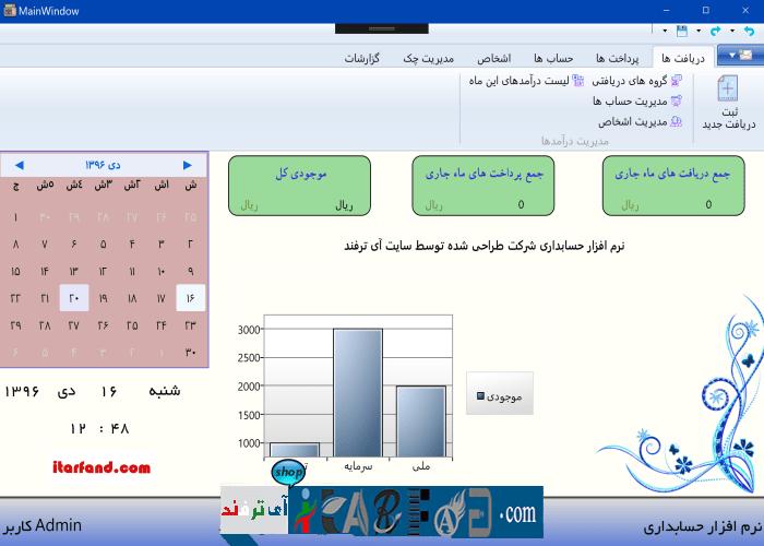 itarfand-shop-172-min سورس کد سیستم مدریت حسابداری به زبان #C