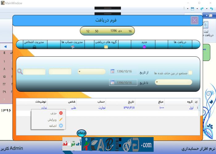 itarfand-shop-174-min سورس کد سیستم مدریت حسابداری به زبان #C