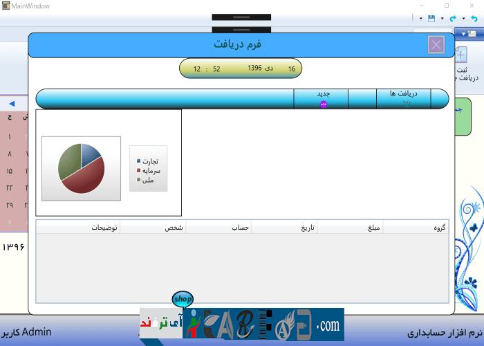 itarfand-shop-176-min سورس کد سیستم مدریت حسابداری به زبان #C
