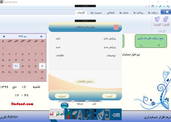 itarfand-shop-177-min سورس کد سیستم مدریت حسابداری به زبان #C