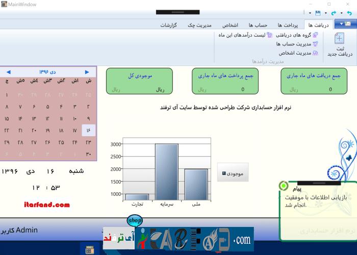 itarfand-shop-178-min سورس کد سیستم مدریت حسابداری به زبان #C