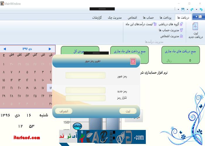 itarfand-shop-179-min سورس کد سیستم مدریت حسابداری به زبان #C