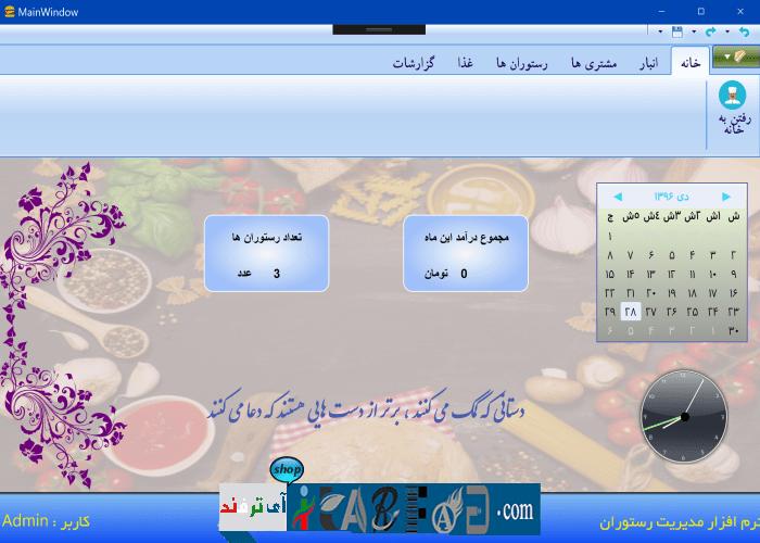 itarfand-shop-189-min سورس کد مدیریت رستوران به زبان #C