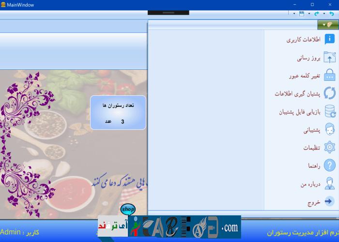 itarfand-shop-190-min سورس کد مدیریت رستوران به زبان #C