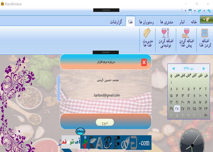 itarfand-shop-191-min سورس کد مدیریت رستوران به زبان #C