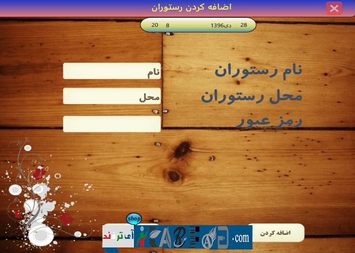 itarfand-shop-193-min سورس کد مدیریت رستوران به زبان #C