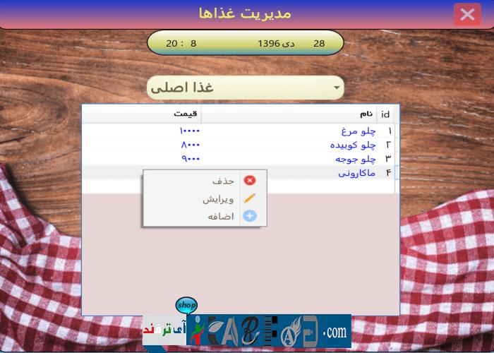itarfand-shop-194-min سورس کد مدیریت رستوران به زبان #C