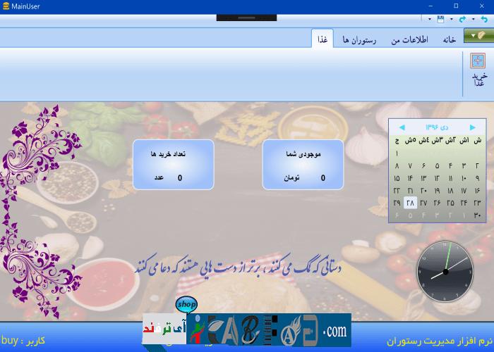 itarfand-shop-195-min سورس کد مدیریت رستوران به زبان #C