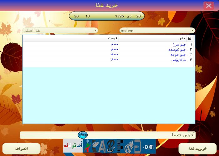 itarfand-shop-196-min سورس کد مدیریت رستوران به زبان #C