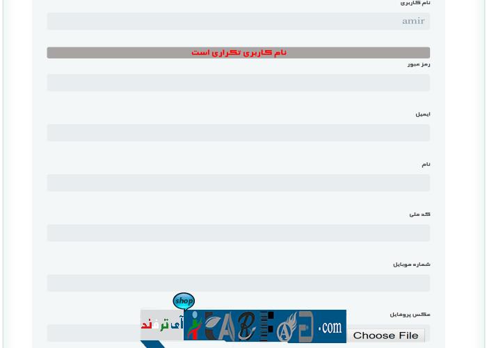 itarfand-shop-205-min سورس کد اسکریپت سایت اختصاصی نوشته شده با زبان ASP.Net