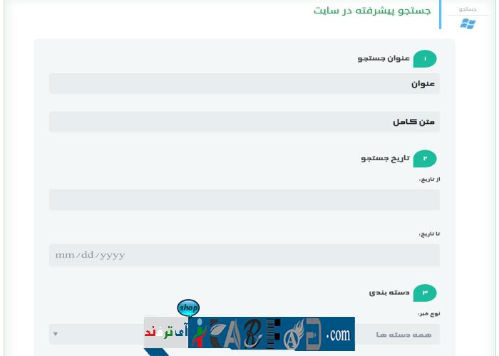 itarfand-shop-207-min سورس کد اسکریپت سایت اختصاصی نوشته شده با زبان ASP.Net