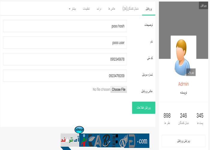 itarfand-shop-210-min سورس کد اسکریپت سایت اختصاصی نوشته شده با زبان ASP.Net