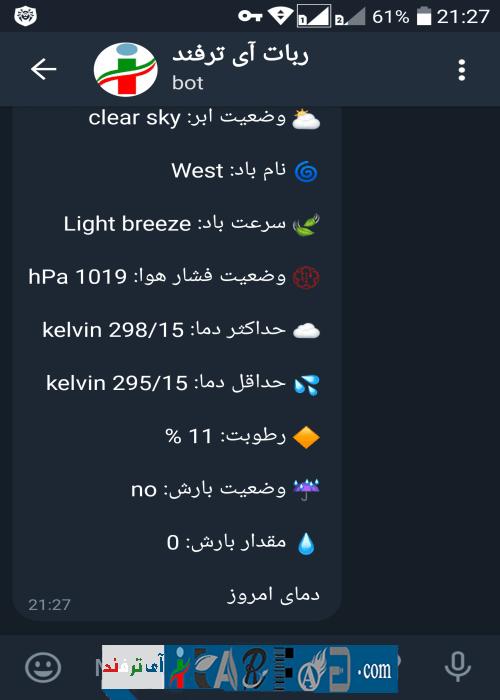 itarfand-shop-241-min سورس کد ربات تلگرام به زبان #C