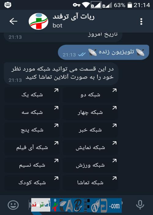 itarfand-shop-244-min سورس کد ربات تلگرام به زبان #C