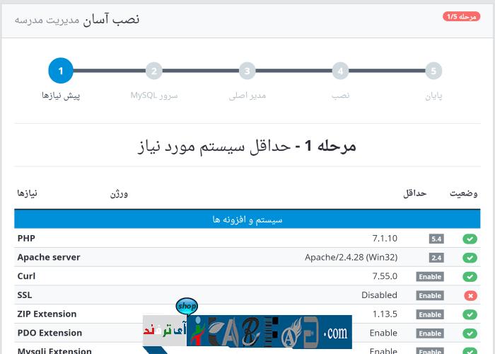itarfand-shop-266-min سورس کد سیستم مدیریت مدرسه به PHP