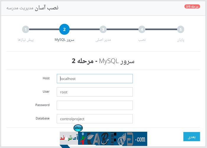 itarfand-shop-267-min سورس کد سیستم مدیریت مدرسه به PHP