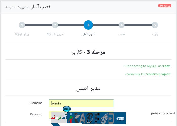 itarfand-shop-268-min سورس کد سیستم مدیریت مدرسه به PHP