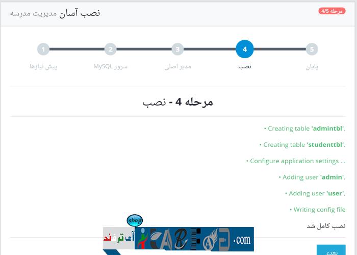 itarfand-shop-269-min سورس کد سیستم مدیریت مدرسه به PHP