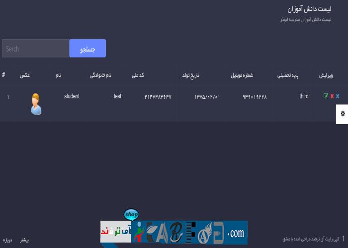 itarfand-shop-276-min سورس کد سیستم مدیریت مدرسه به PHP